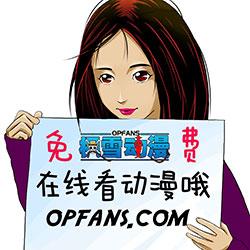 opfans.com