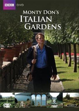 意大利花園