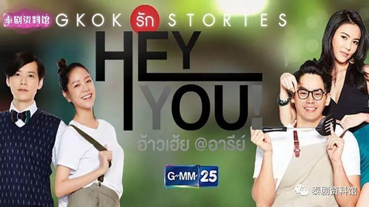 曼谷爱情故事-嘿你