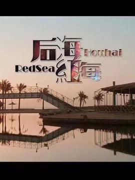 后海·红海