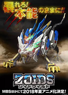 Zoids Wild/索斯机兽荒野纪