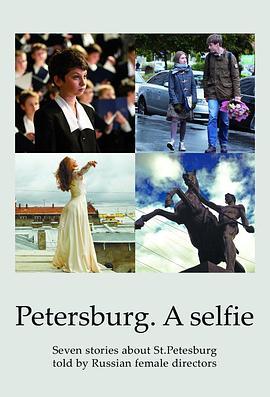 圣彼得堡,我爱你