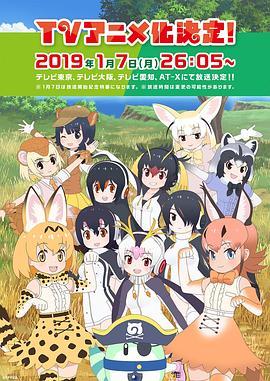 动物朋友2/萌系兽娘动物园第二季