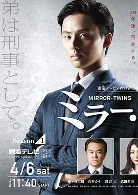 鏡像雙胞胎第一季