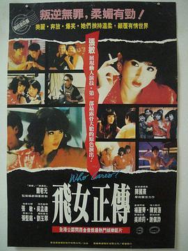 飞女正传(92版粤语)
