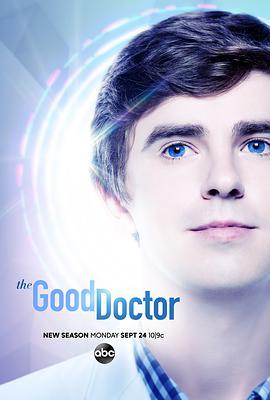 良醫第二季