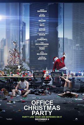 辦公室圣誕派對