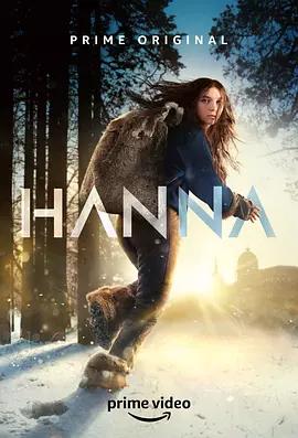 漢娜第一季