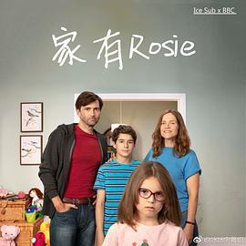她来了/家有Rosie第一季
