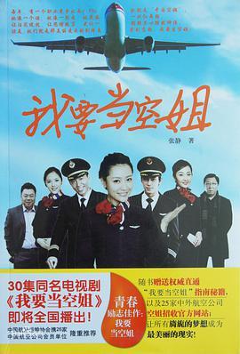 我要當空姐