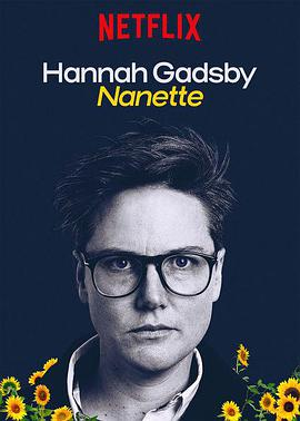 汉纳·盖茨比告别秀:娜娜