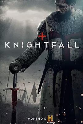 騎士隕落第二季