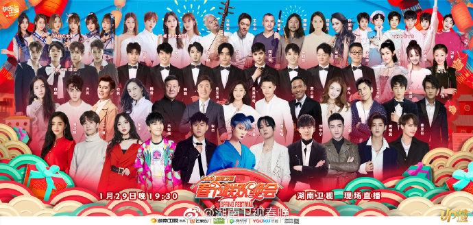 2019湖南台春节联欢晚会