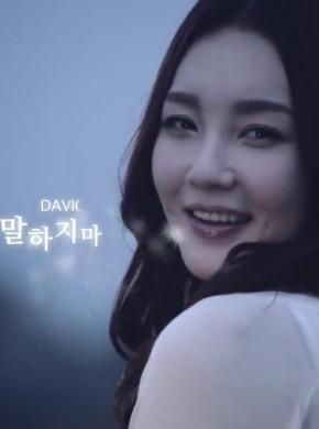 161_Davichi(다비치) -Don't say Goodbye(안녕이라고 말하지마)
