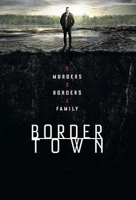 邊境城鎮第一季