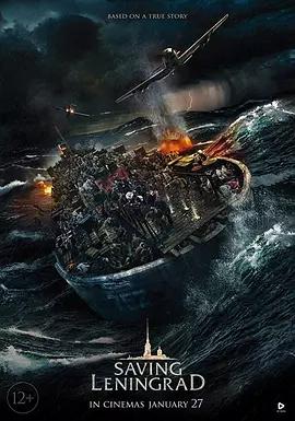 拯救列宁格勒