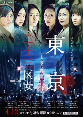 東京二十三區女