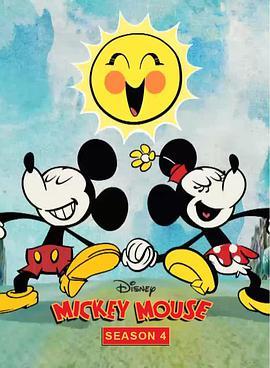 米奇欢乐多/米老鼠第四季