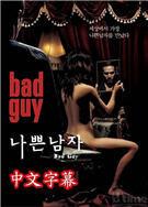 坏小子 Bad Guy 韩国伦理片