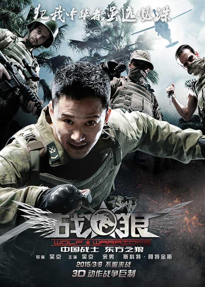 中国特种兵部队电影_《战狼1》BD720P高清-迅雷下载毛国电影天堂