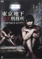 東京地下女子刑務所第3章