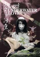 水下之爱/河童之恋