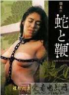 团鬼六#蛇与鞭