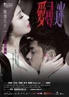爱寻迷(2013)