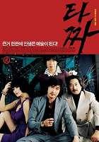 老千(韓國)