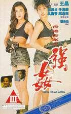 香港奇案之强#jian*