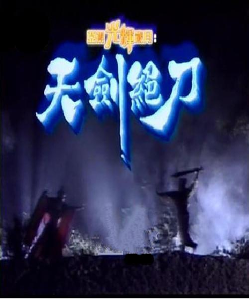 天剑绝刀1989