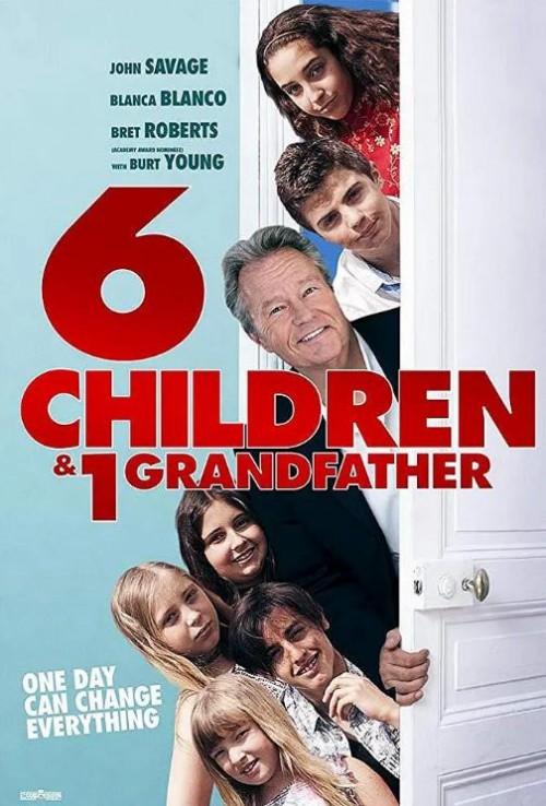 一个爷爷六个孙
