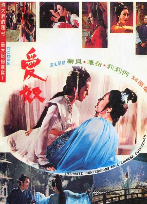 爱奴1972
