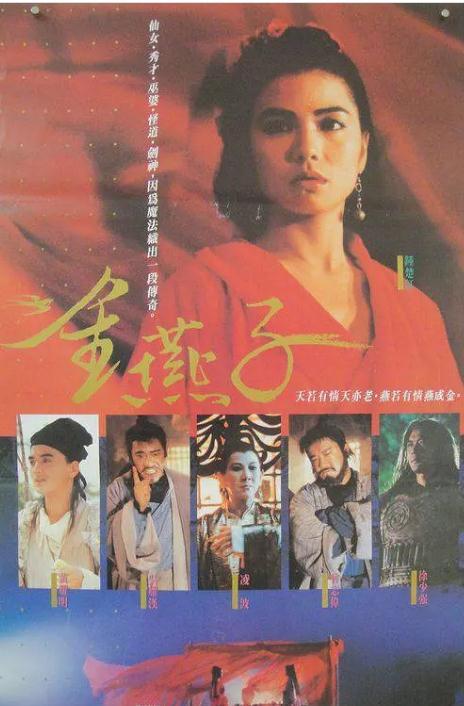 金燕子1987