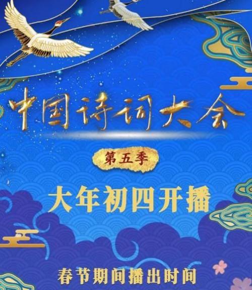 中国诗词大会第五季