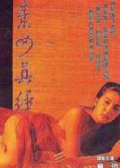 素女与真经1991