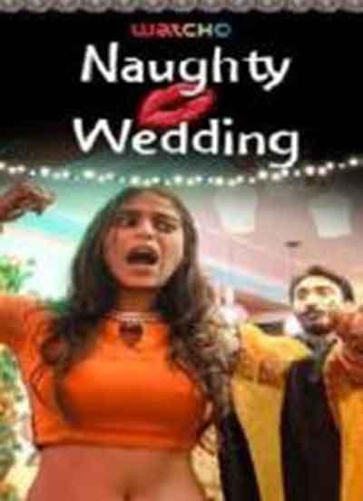 顽皮的婚礼