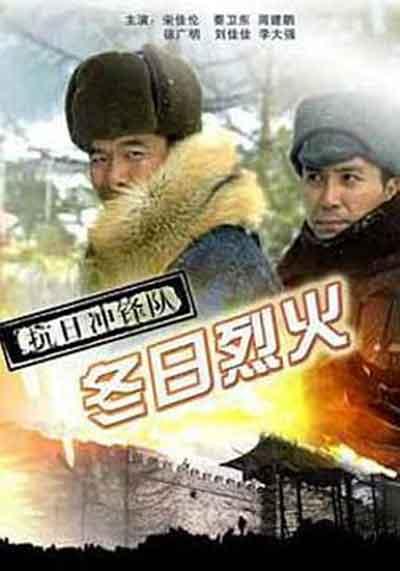 抗日冲锋队之冬日烈火