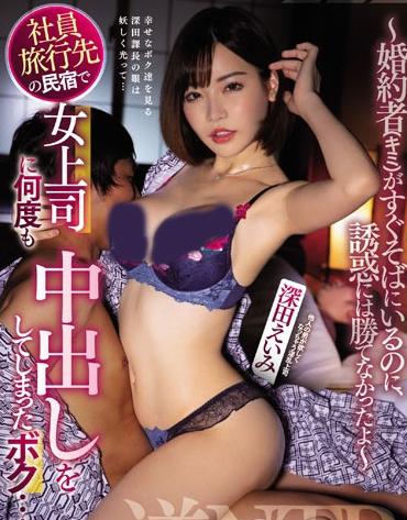 深田咏美(深田えいみ)变身主管诱惑下属 作品封面预览