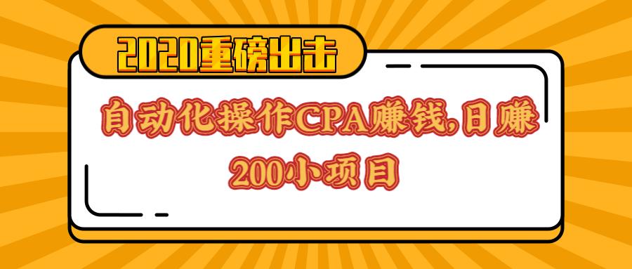 日赚200小项目自动化操作CPA项目程序脚本+详细视频教程