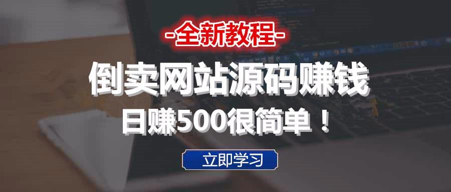 倒卖网站源码赚钱,日赚500很简单!
