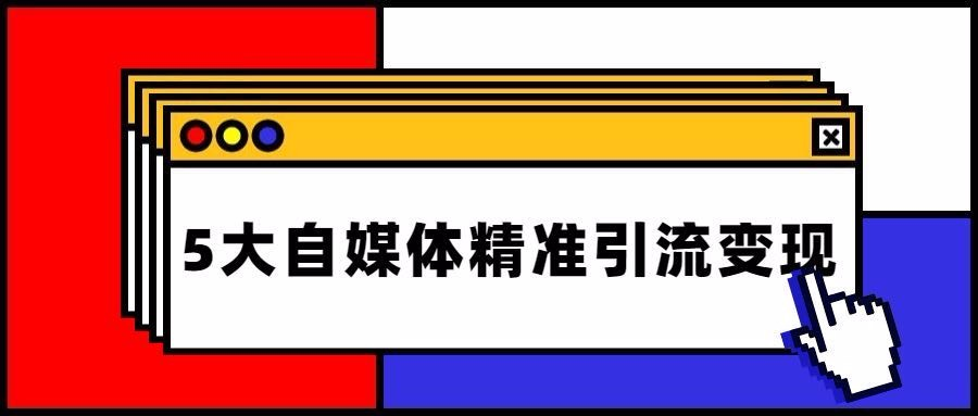自媒体平台免费送资料引流,日引200+