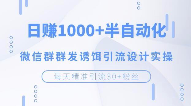 个人创业小项目,靠信息差赚钱!日赚1000+
