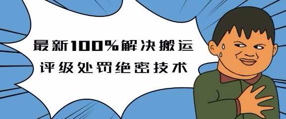 抖音5月最新100%解决搬运评级处罚绝密技术(价值7280泄密)