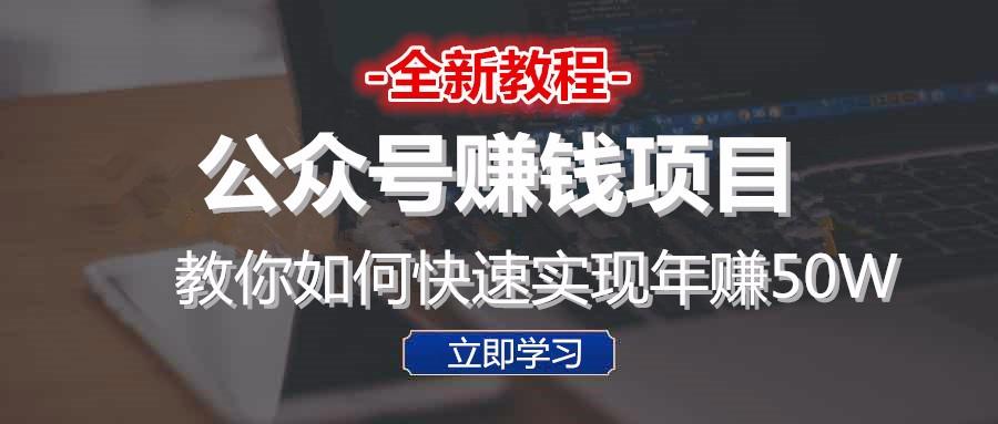 秦志强:微信卖虚拟产品及公众号SEO的做法,在家兼职轻松月赚1W