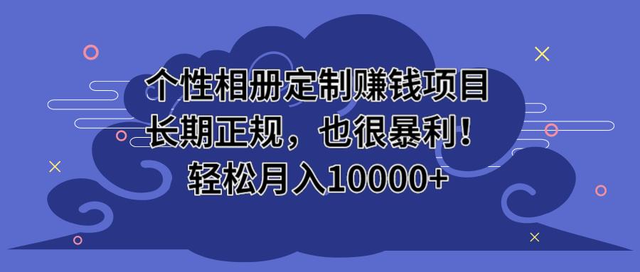 闲鱼赚钱项目的暴利玩法 以及操作流程+投资和风险,月入3w+
