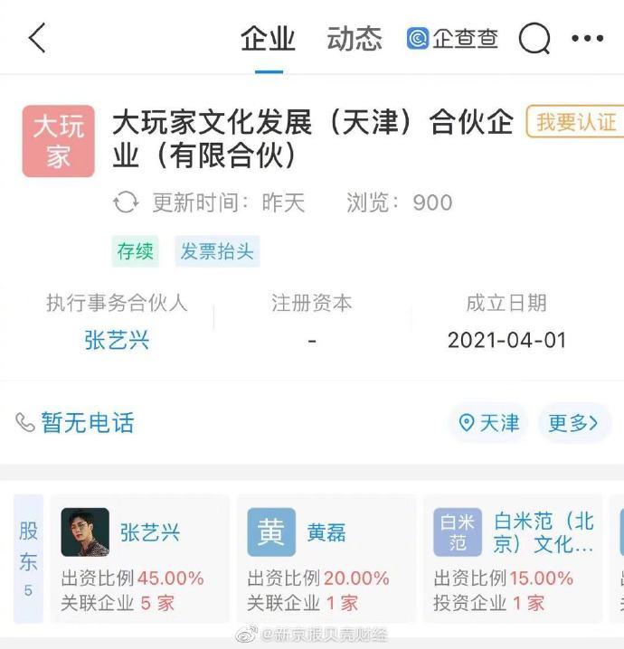 张艺兴黄磊黄渤共同成立文化发展合伙企业