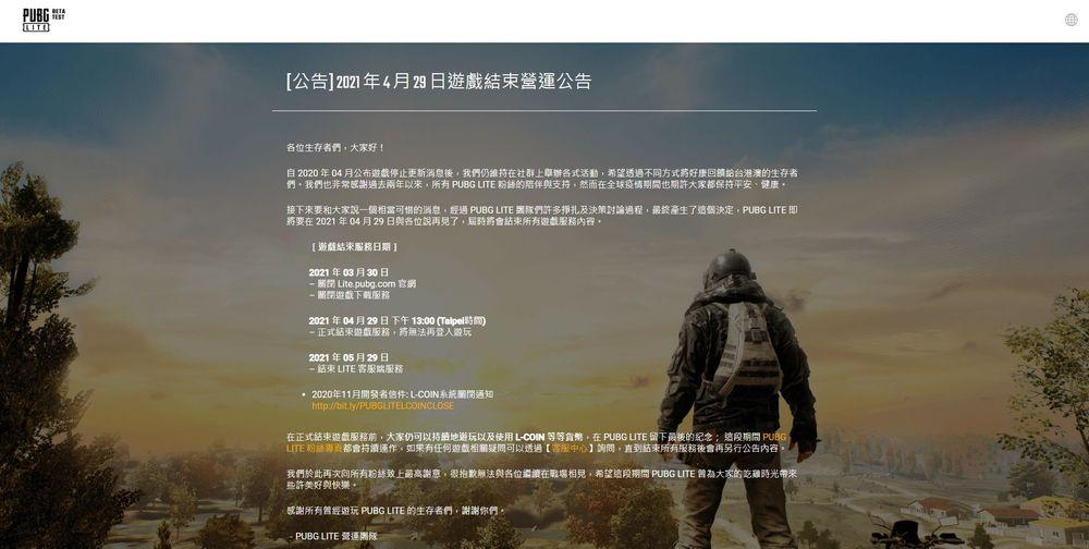 《绝地求生– 轻量版(PUBG LITE)》宣布4 月底结束服务