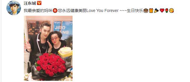 汪东城晒照为妈妈庆生 送大捧鲜花气氛温馨