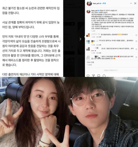 咸素媛发文为造假道歉:我真心感到遗憾和惭愧